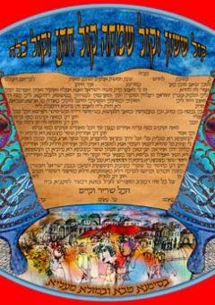Ketuba Torah
