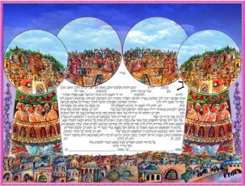 Gaviya Jerusalem